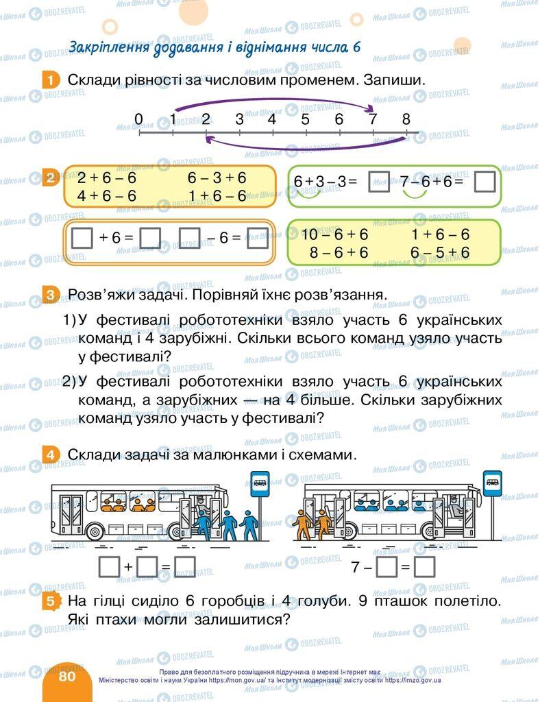 Підручники Математика 1 клас сторінка 80