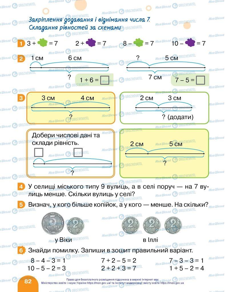 Підручники Математика 1 клас сторінка 82