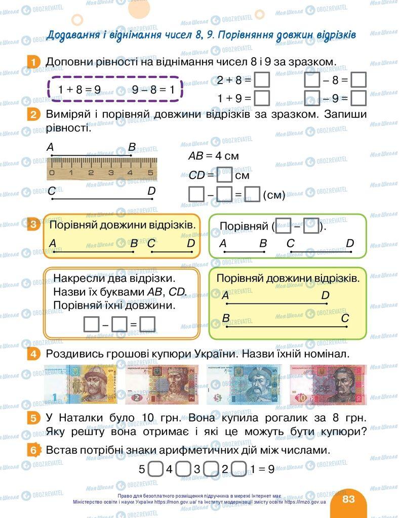 Підручники Математика 1 клас сторінка 83