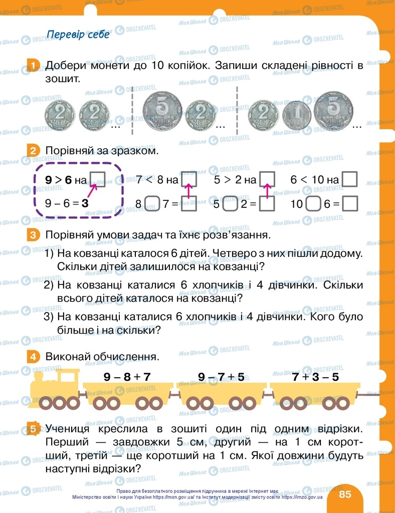 Підручники Математика 1 клас сторінка 85