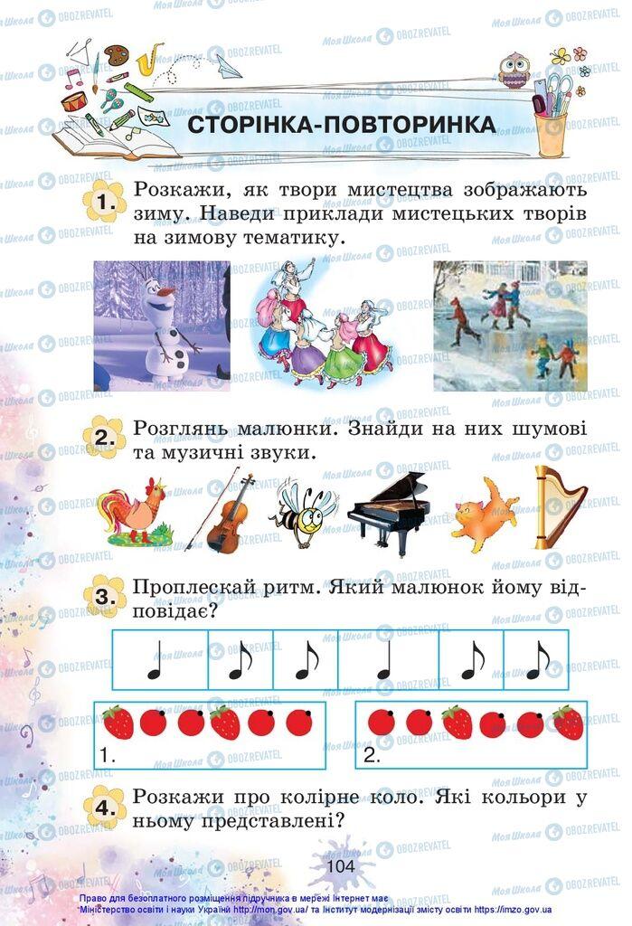 Підручники Образотворче мистецтво 1 клас сторінка 104