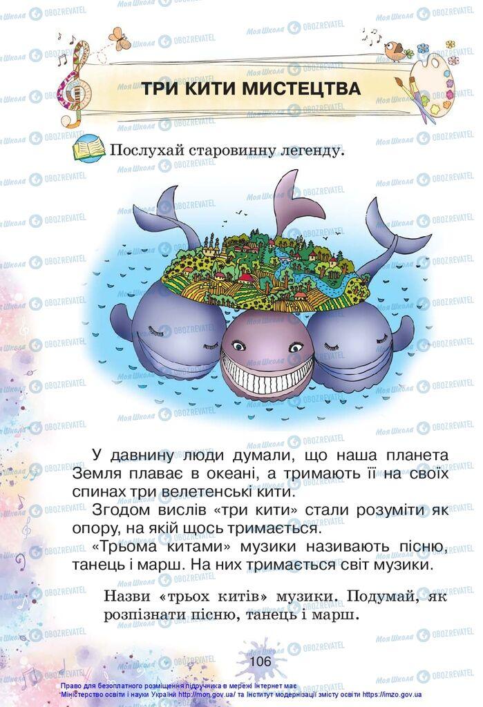 Учебники Изобразительное искусство 1 класс страница 106