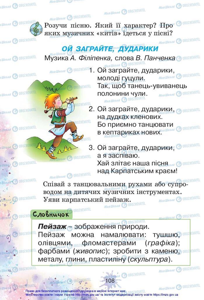 Підручники Образотворче мистецтво 1 клас сторінка 108