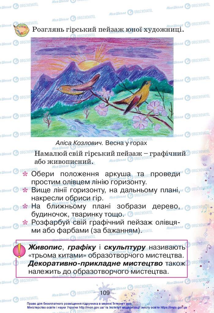 Підручники Образотворче мистецтво 1 клас сторінка 109