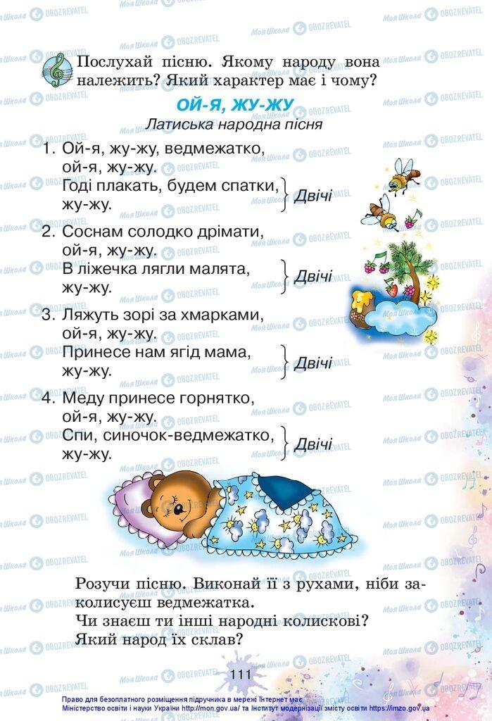 Підручники Образотворче мистецтво 1 клас сторінка 111