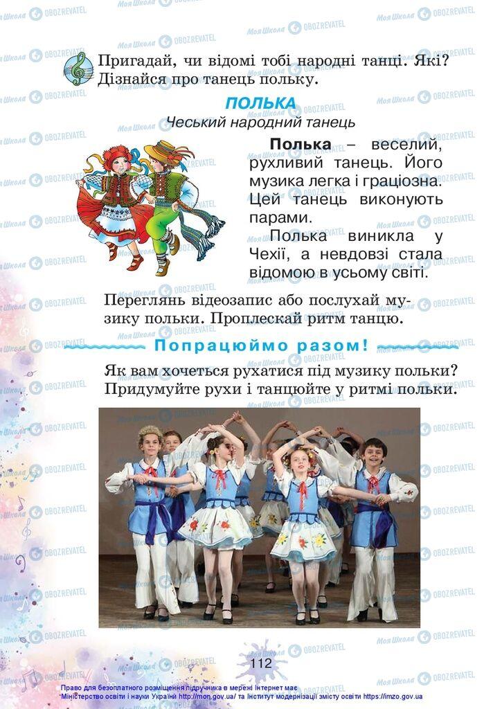 Учебники Изобразительное искусство 1 класс страница 112