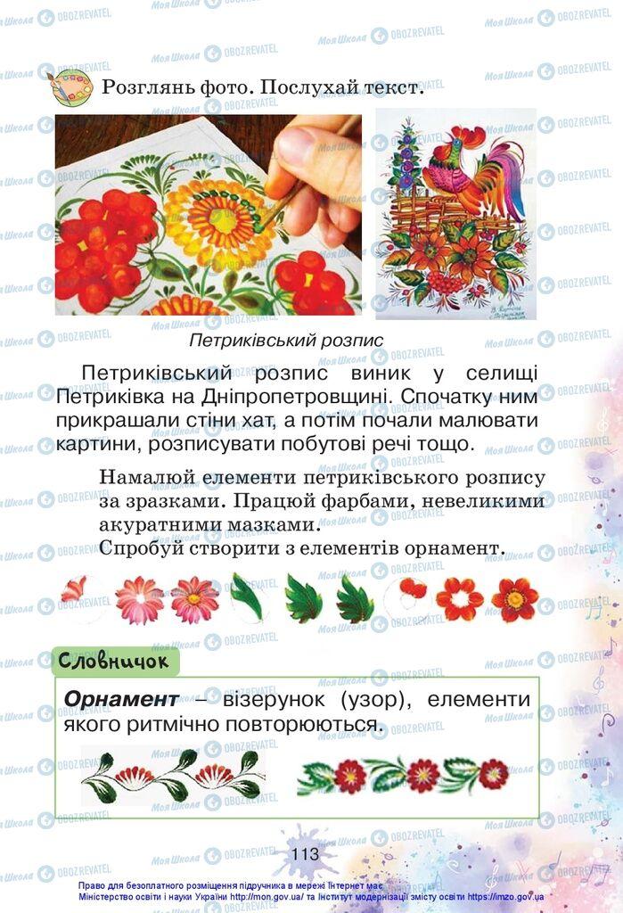 Учебники Изобразительное искусство 1 класс страница 113
