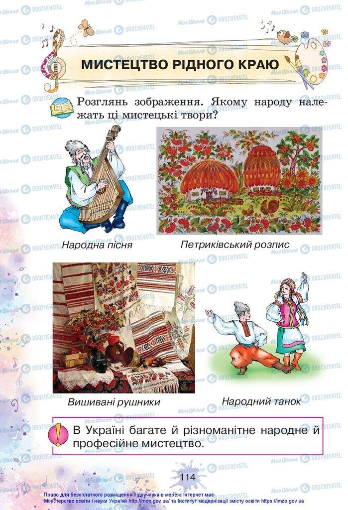 Підручники Образотворче мистецтво 1 клас сторінка 114