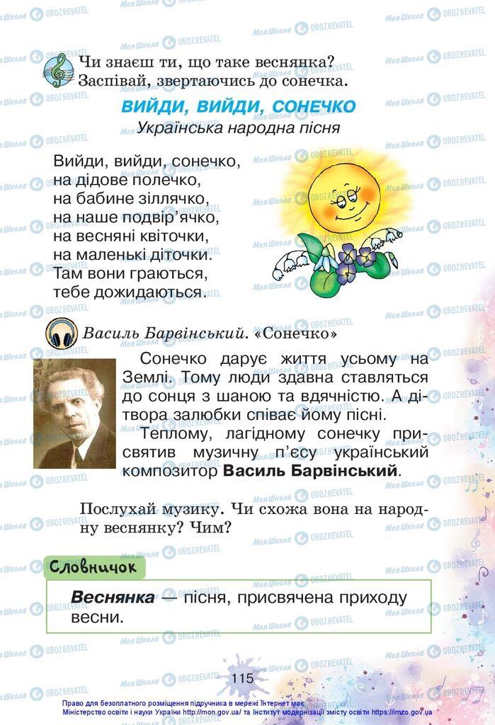Підручники Образотворче мистецтво 1 клас сторінка 115