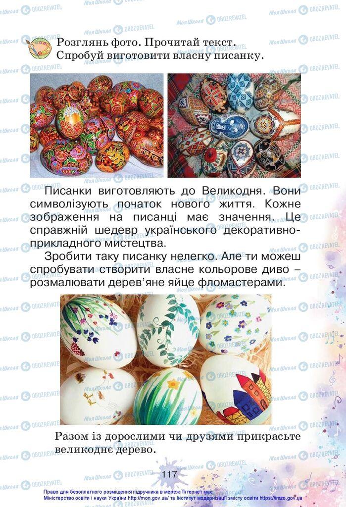 Підручники Образотворче мистецтво 1 клас сторінка 117