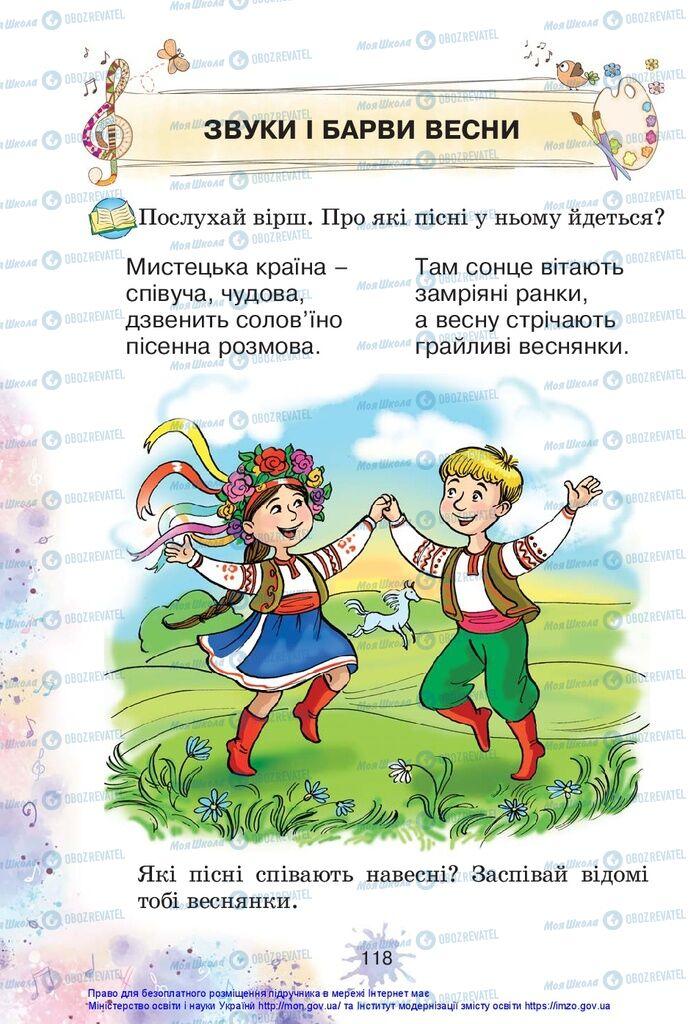 Учебники Изобразительное искусство 1 класс страница 118
