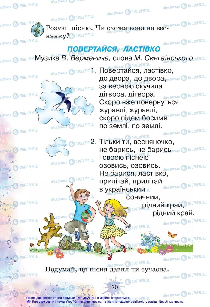Підручники Образотворче мистецтво 1 клас сторінка 120