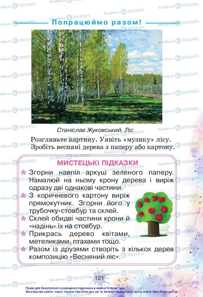 Підручники Образотворче мистецтво 1 клас сторінка 121