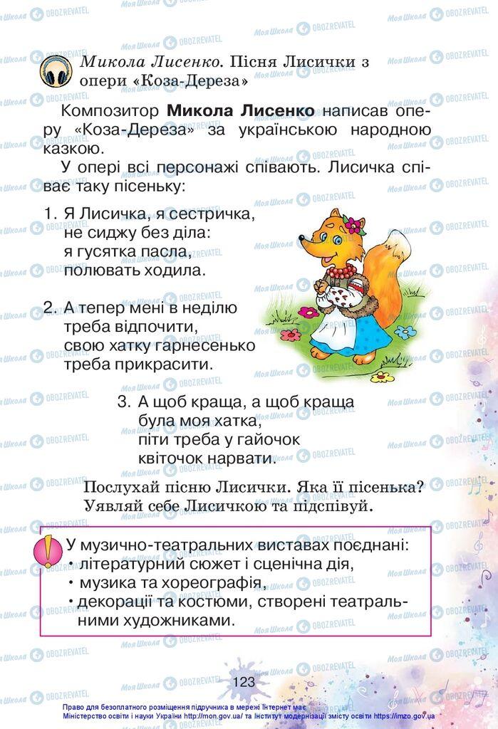 Підручники Образотворче мистецтво 1 клас сторінка 123