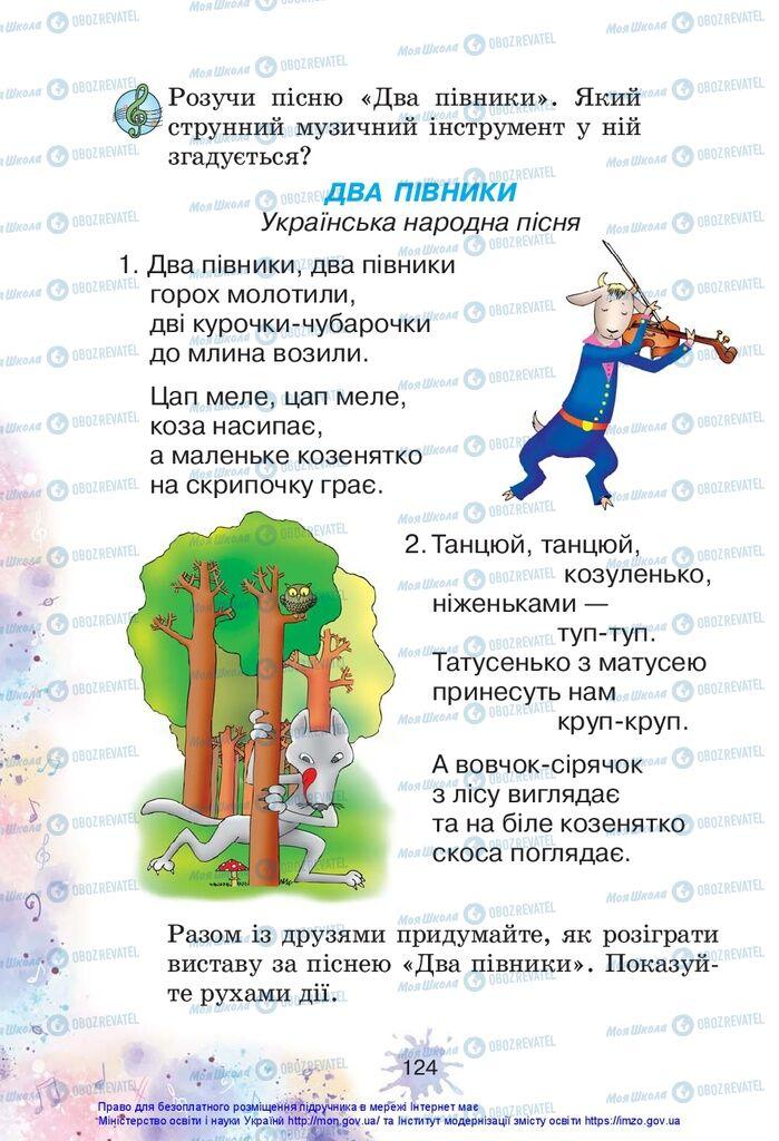 Підручники Образотворче мистецтво 1 клас сторінка 124
