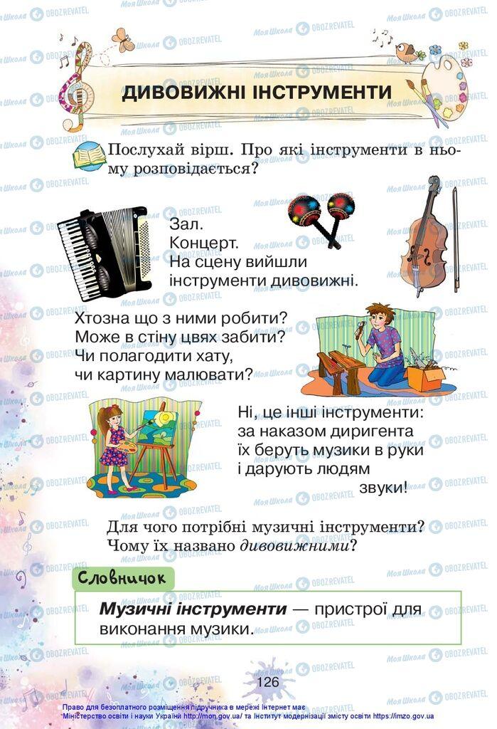 Підручники Образотворче мистецтво 1 клас сторінка 126