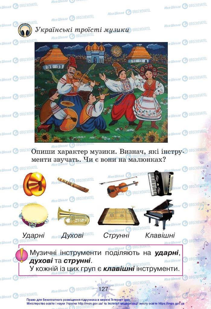 Учебники Изобразительное искусство 1 класс страница 127