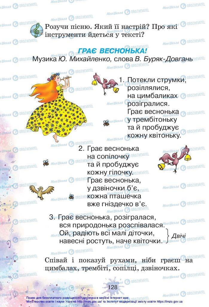 Підручники Образотворче мистецтво 1 клас сторінка 128