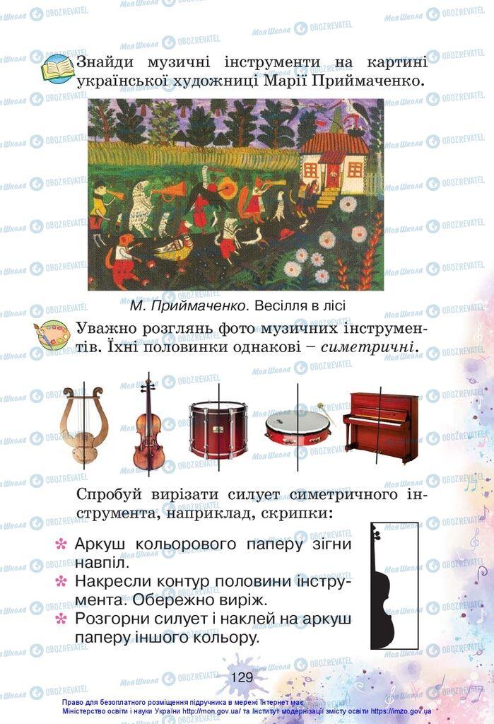 Підручники Образотворче мистецтво 1 клас сторінка 129
