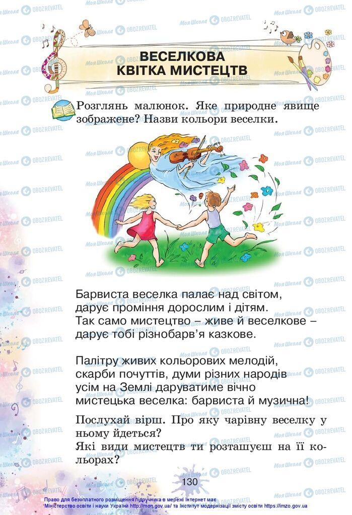 Підручники Образотворче мистецтво 1 клас сторінка 130