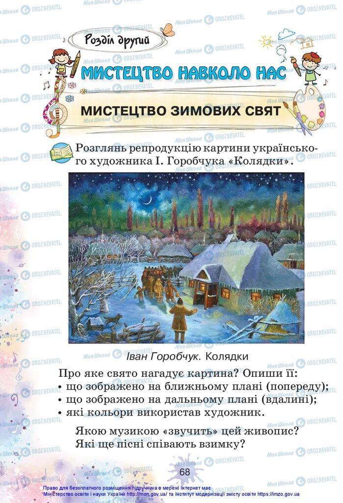 Підручники Образотворче мистецтво 1 клас сторінка  68