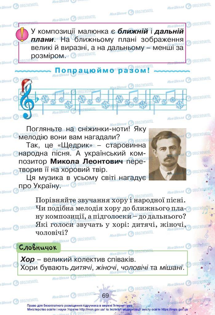 Учебники Изобразительное искусство 1 класс страница 69