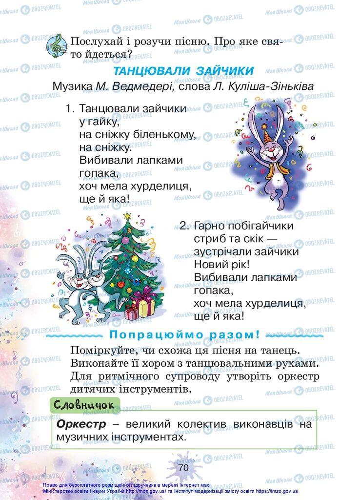 Підручники Образотворче мистецтво 1 клас сторінка 70