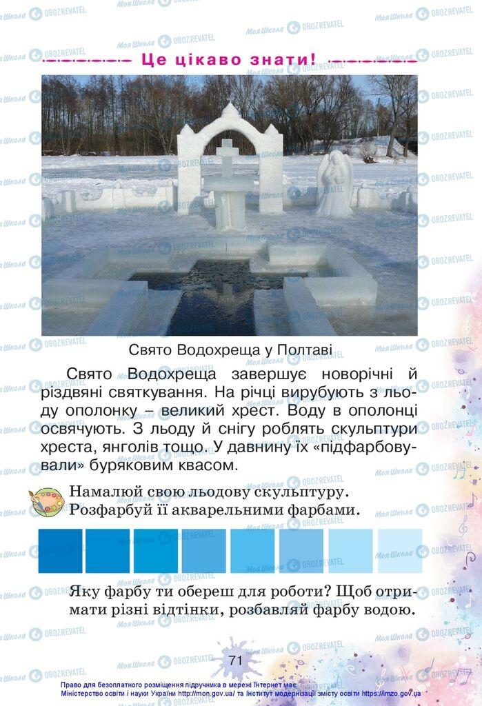 Підручники Образотворче мистецтво 1 клас сторінка 71
