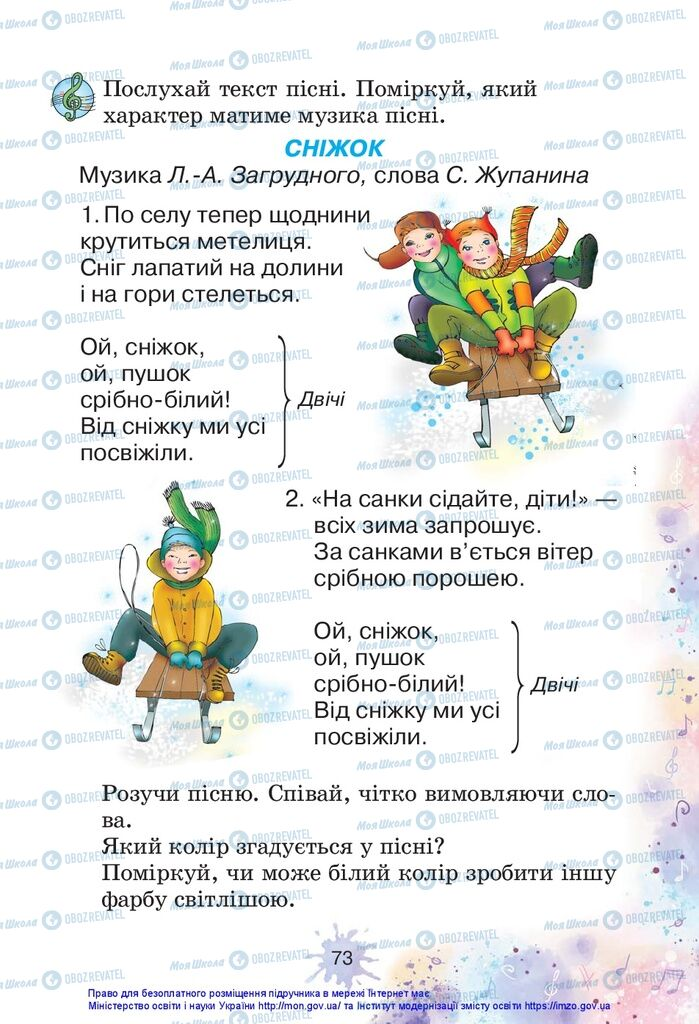 Підручники Образотворче мистецтво 1 клас сторінка 73