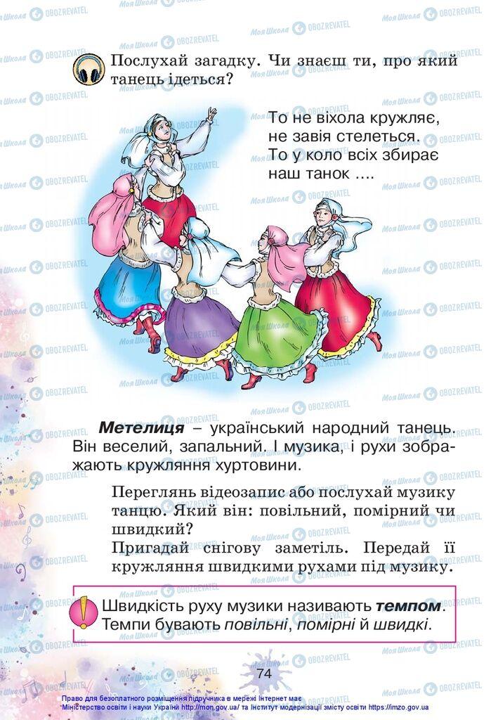 Учебники Изобразительное искусство 1 класс страница 74