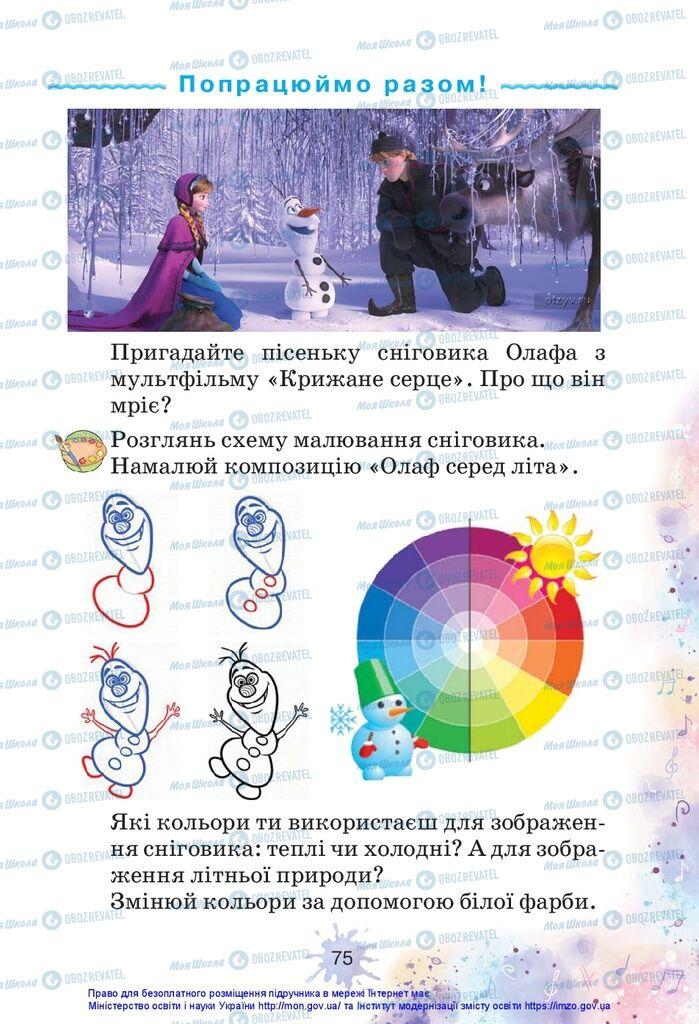 Учебники Изобразительное искусство 1 класс страница 75