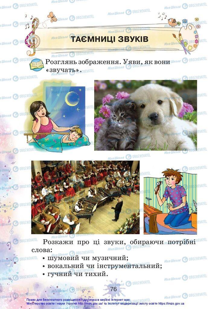 Підручники Образотворче мистецтво 1 клас сторінка 76