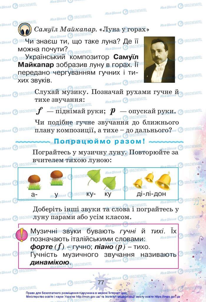 Учебники Изобразительное искусство 1 класс страница 77