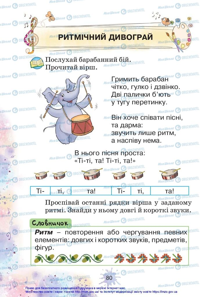 Учебники Изобразительное искусство 1 класс страница 80
