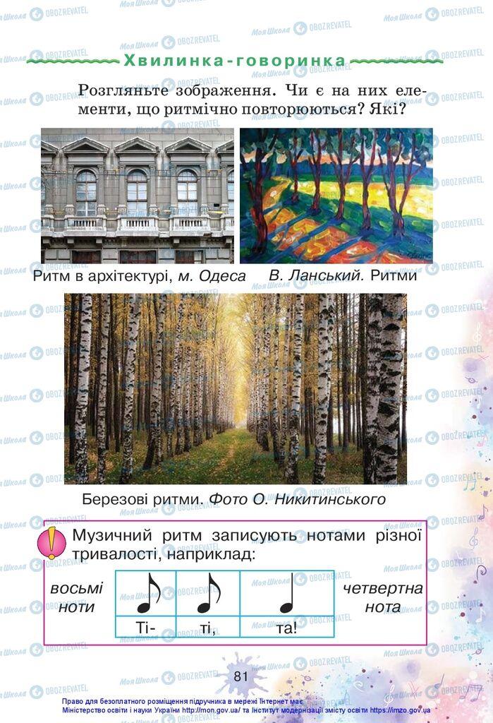 Підручники Образотворче мистецтво 1 клас сторінка 81