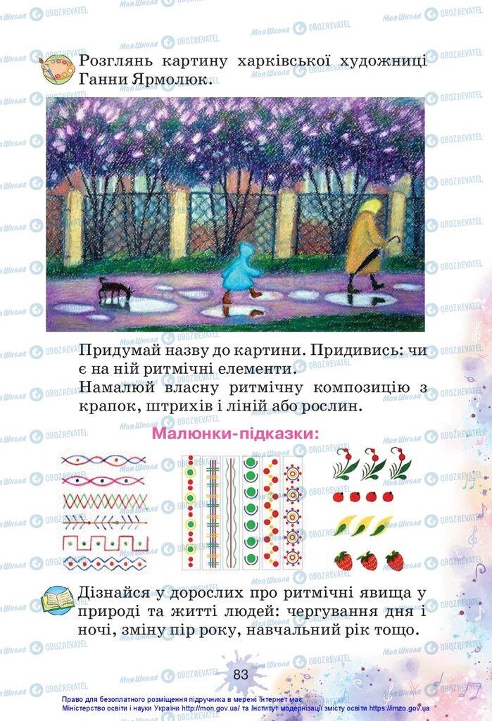 Підручники Образотворче мистецтво 1 клас сторінка 83