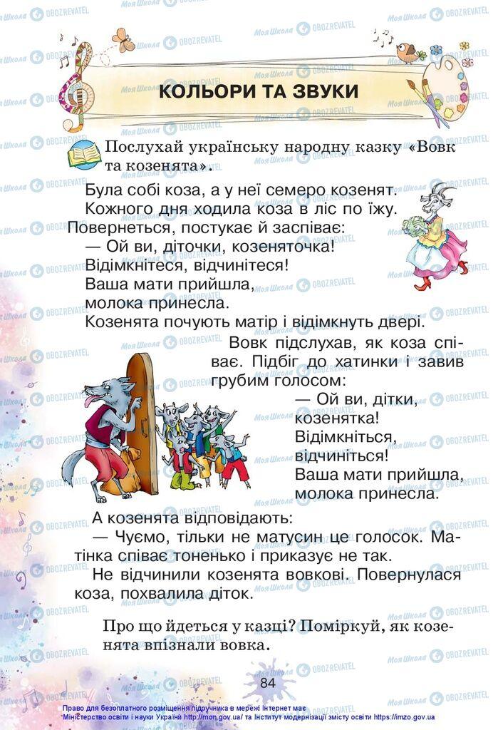 Підручники Образотворче мистецтво 1 клас сторінка 84