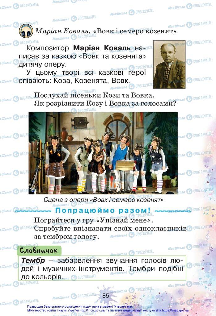 Підручники Образотворче мистецтво 1 клас сторінка 85