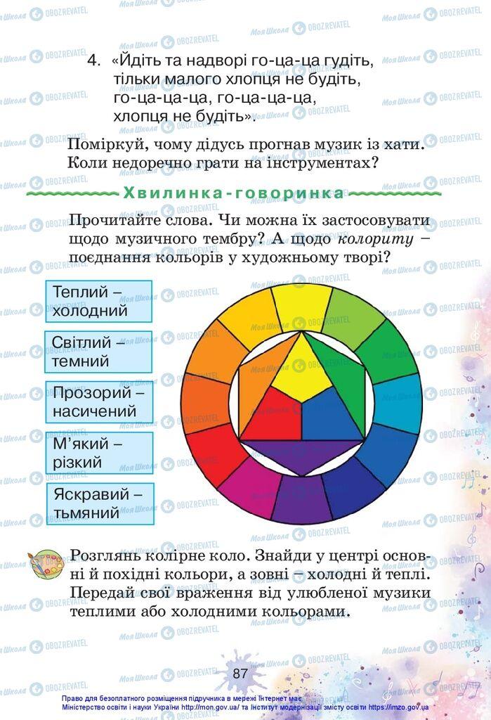 Підручники Образотворче мистецтво 1 клас сторінка 87