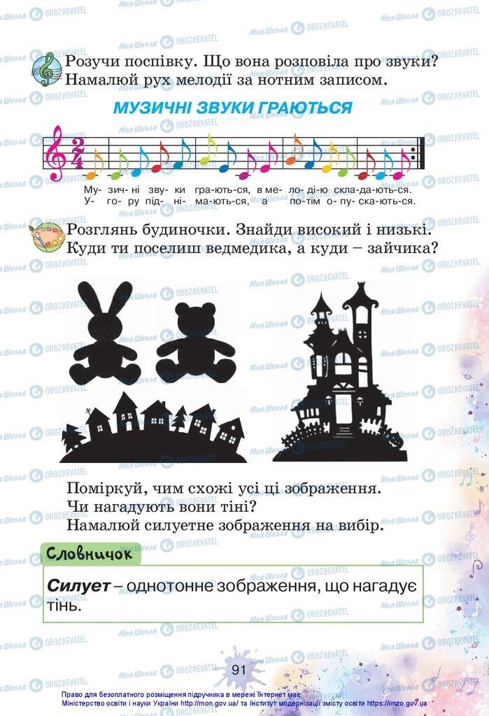 Підручники Образотворче мистецтво 1 клас сторінка 91