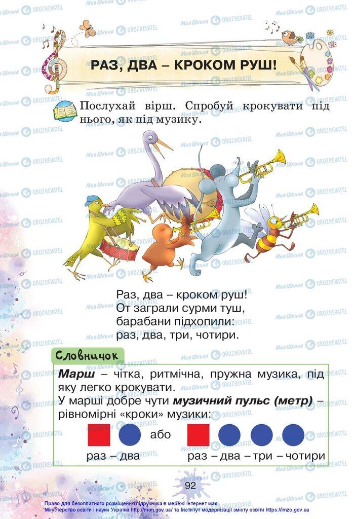 Учебники Изобразительное искусство 1 класс страница 92