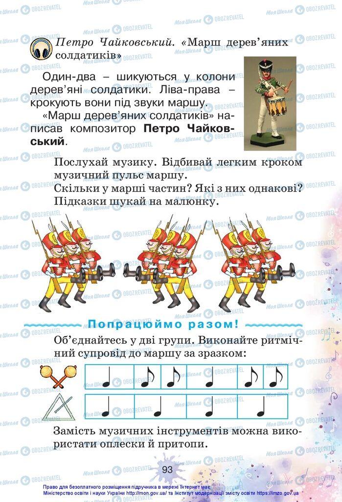 Учебники Изобразительное искусство 1 класс страница 93