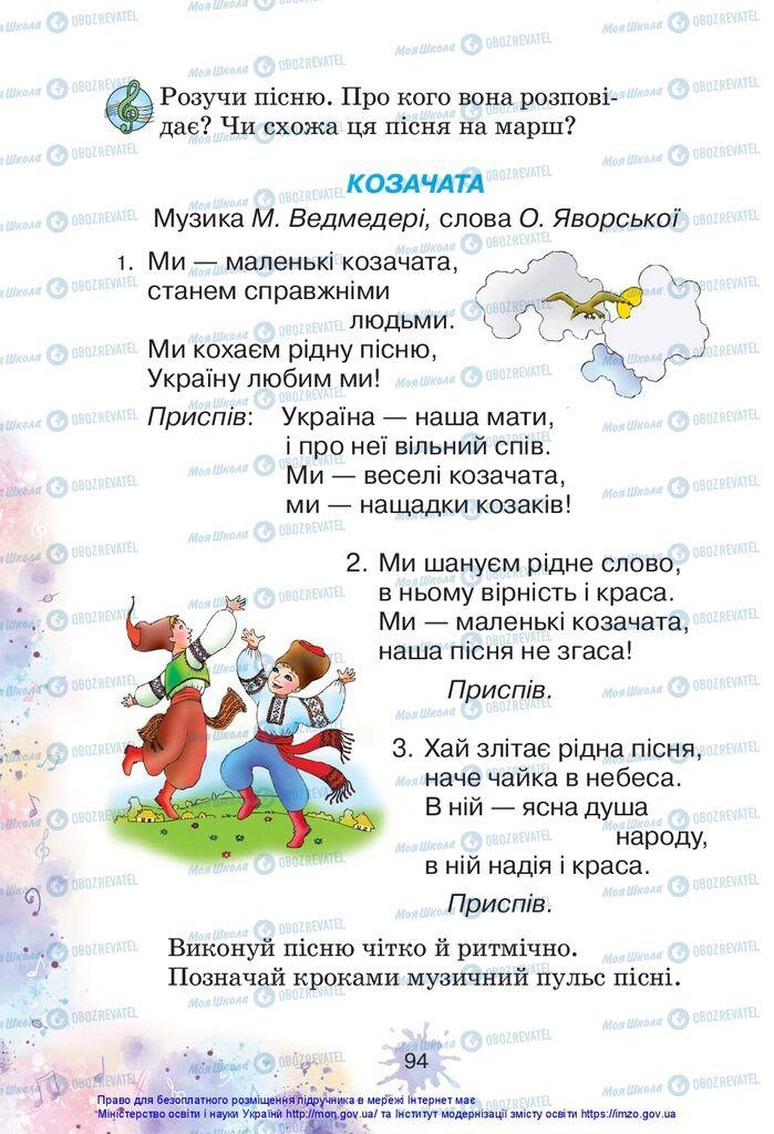 Підручники Образотворче мистецтво 1 клас сторінка 94