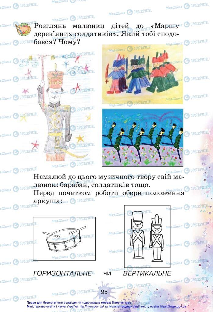 Підручники Образотворче мистецтво 1 клас сторінка 95