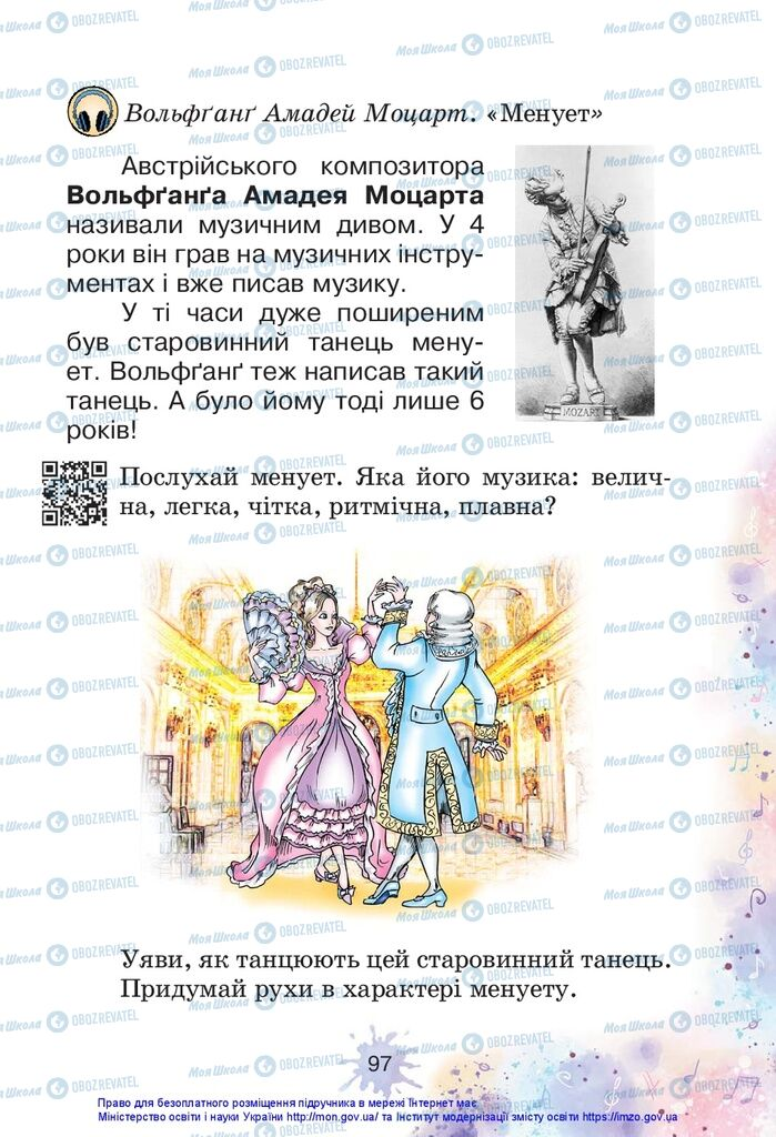 Учебники Изобразительное искусство 1 класс страница 97