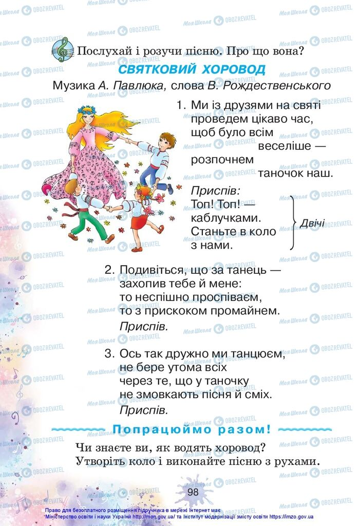 Учебники Изобразительное искусство 1 класс страница 98