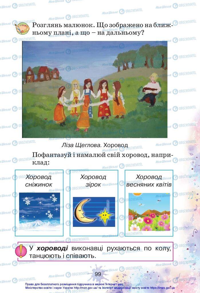 Учебники Изобразительное искусство 1 класс страница 99