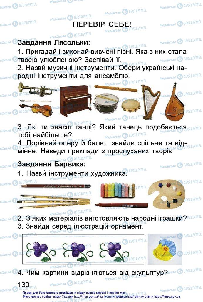Учебники Изобразительное искусство 1 класс страница  130