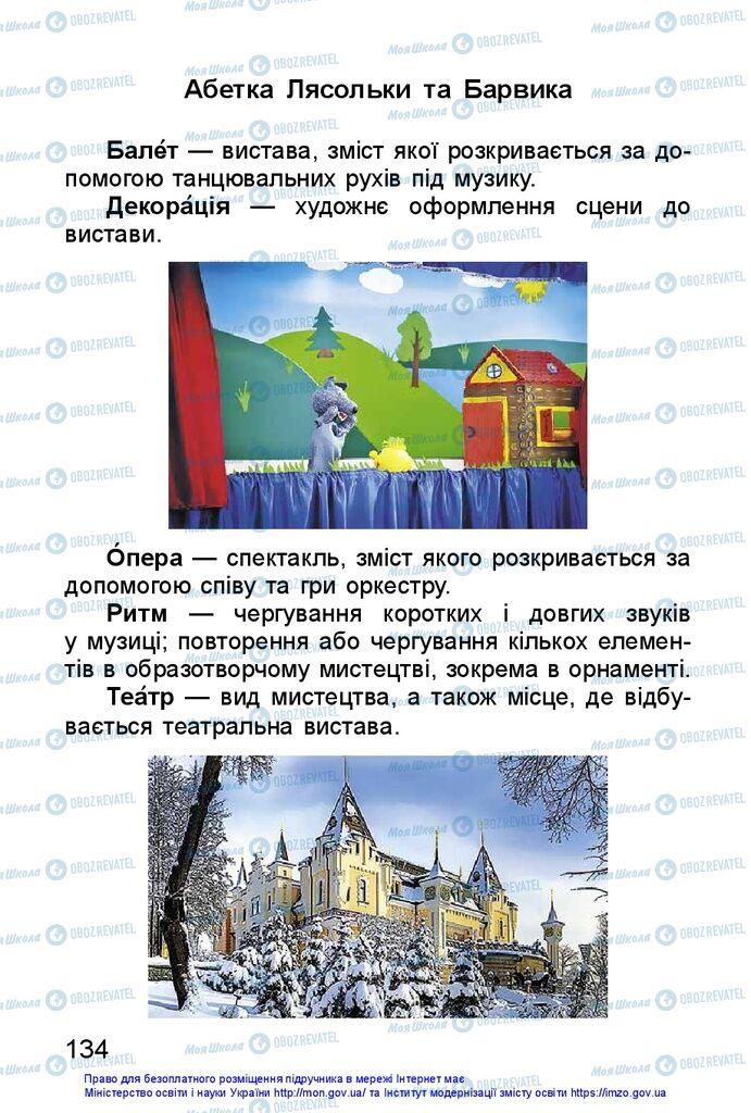 Учебники Изобразительное искусство 1 класс страница  134
