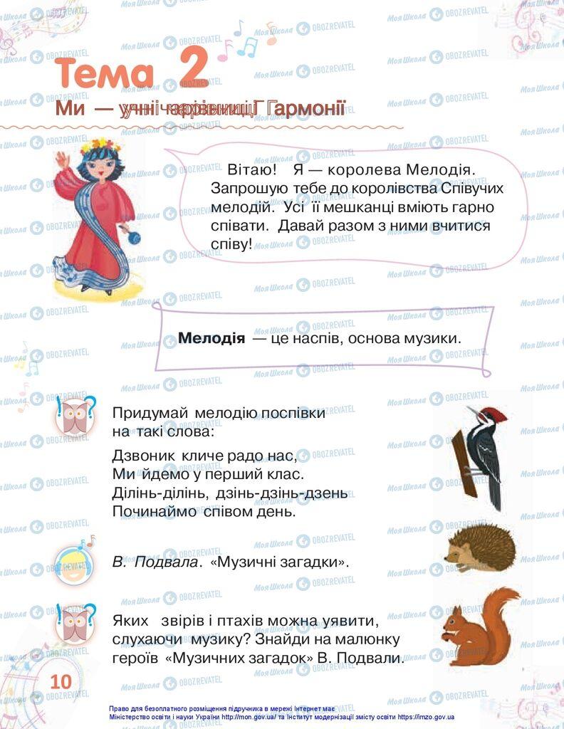 Учебники Изобразительное искусство 1 класс страница 10